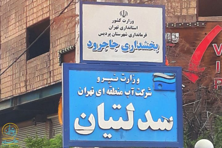 سفر به روستای خسرو آباد/ خسرو شهر