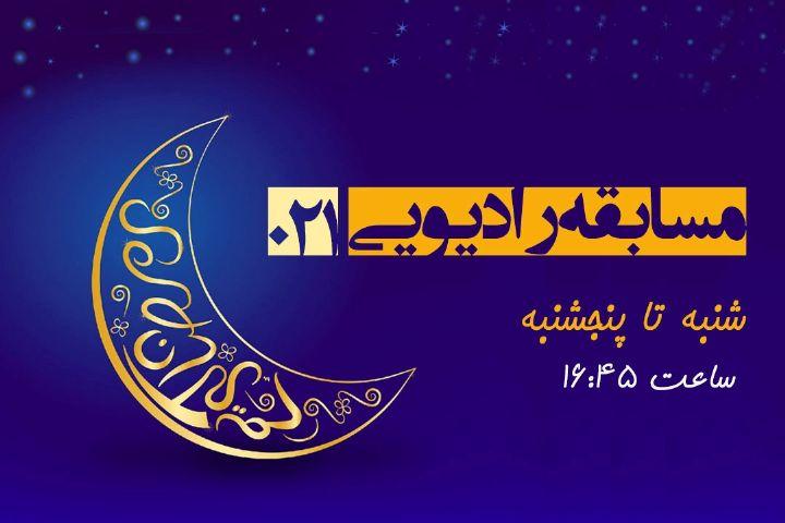 مسابقه رادیویی « 021 » ویژه ماه رمضان