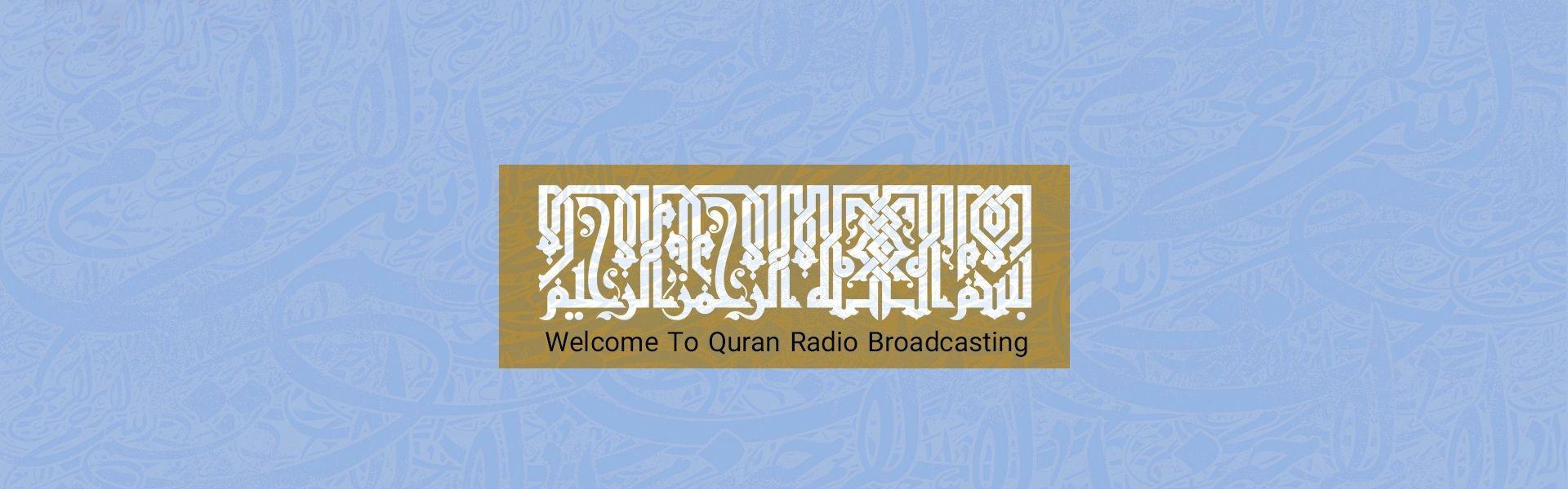 رادیو قرآن، فرصتی برای انس بیشتر با قرآن کریم
