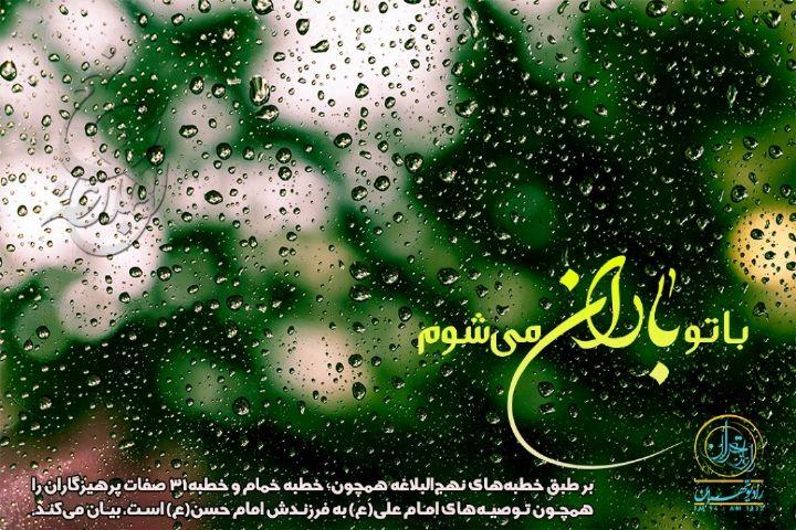"""پخش ویژه برنامه اذانگاهی """"با تو باران می شوم"""""""