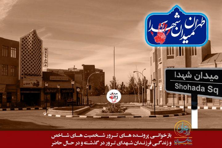 """یادمان شهدا در """"تهران میدان شهدا"""""""