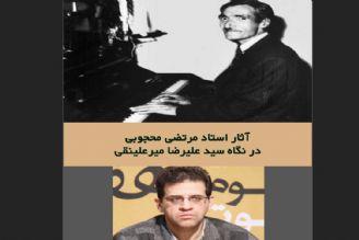 آثار استاد مرتضی محجوبی از نگاه سید علیرضا میرعلنقی