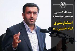 استکبار ستیزی امام خمینی(ره)