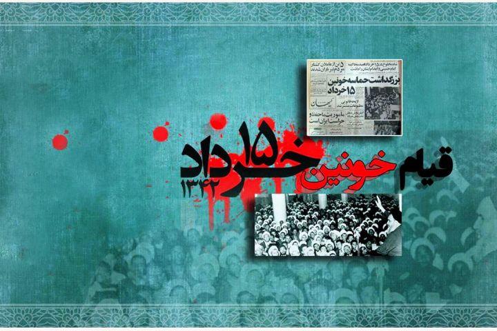 نمایش نیمه خرداد در قیام خونین