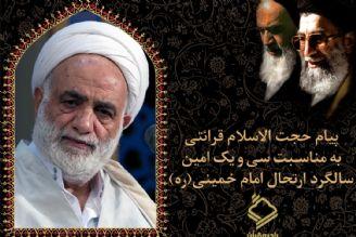 پیام حجت الاسلام قرائتی به مناسبت سالگرد ارتحال امام خمینی(ره)