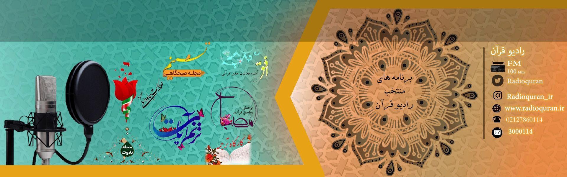 برنامه های منتخب رادیو قرآن