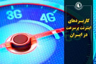 کاربردهای اینترنت پرسرعت در ایران