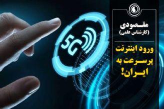 ورود اینترنت 5G به ایران