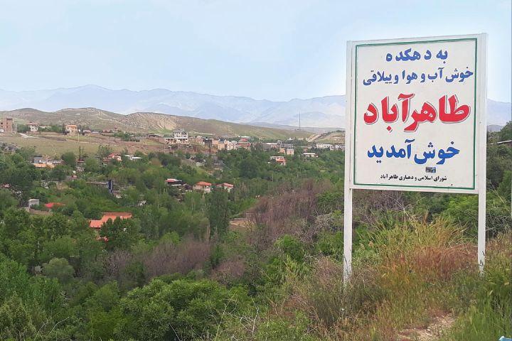 سفر به روستای طاهرآباد بومهن