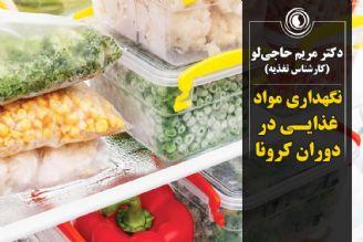 نگهداری مواد غذایی در دوران کرونا