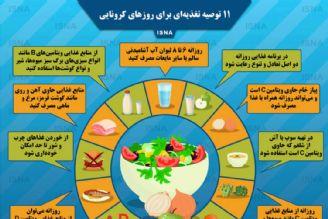 تقویت سیستم ایمنی بدن با تغذیه