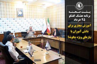 برنامه هشتگ گفتگو   25 خرداد
