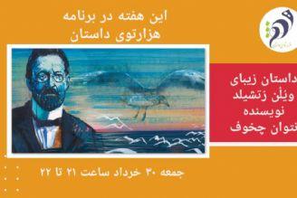 هزارتوی داستان آنتوان چخوف جمعه 30 خرداد ساعت 21 تا 22