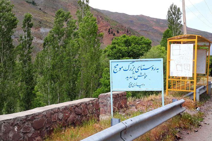 سفر به روستای مومج