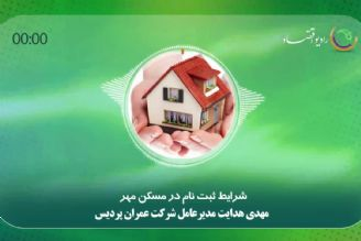 شرایط ثبت نام در مسکن مهر