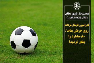 فدراسیون فوتبال مردانه روی حرفش بماند/ 80 میلیارد را چکار کردید؟