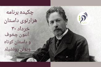 خلاصه  هزارتوی داستان جمعه 30 خرداد