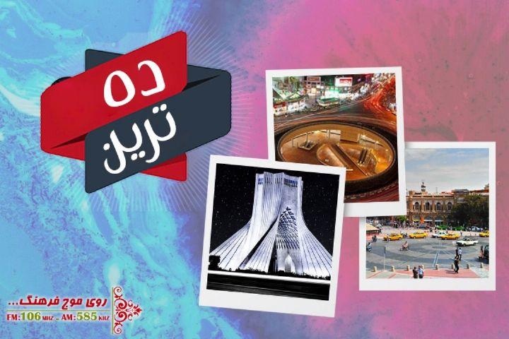 معرفی میادین قدیمی وتاریخی تهران  در ده ترین رادیو فرهنگ