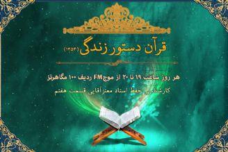 قرآن دستور زندگی/ کارشناسی حفظ / استاد معتزآقایی/ قسمت هفتم