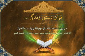 قرآن دستور زندگی/کارشناسی مفاهیم/حجت الاسلام محمدحسین اسفندیاری/قسمت ششم