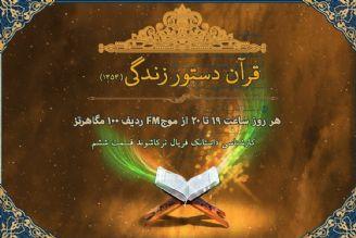 قرآن دستور زندگی/ کارشناسی داستانک/فریال ترکاشوند/قسمت ششم