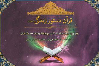 قرآن دستور زندگی/ کارشناسی داستانک/فریال ترکاشوند/قسمت پنجم
