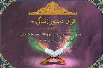 قرآن دستور زندگی/ کارشناسی حفظ / استاد معتزآقایی/ قسمت پنجم