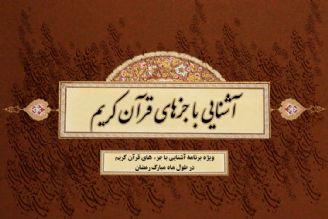 """برنامه """"آشنایی با جزءهای قرآن کریم""""/ قسمت بیست و یکم"""