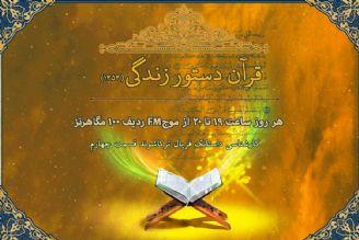 قرآن دستور زندگی/ کارشناسی داستانک/فریال ترکاشوند/قسمت چهارم