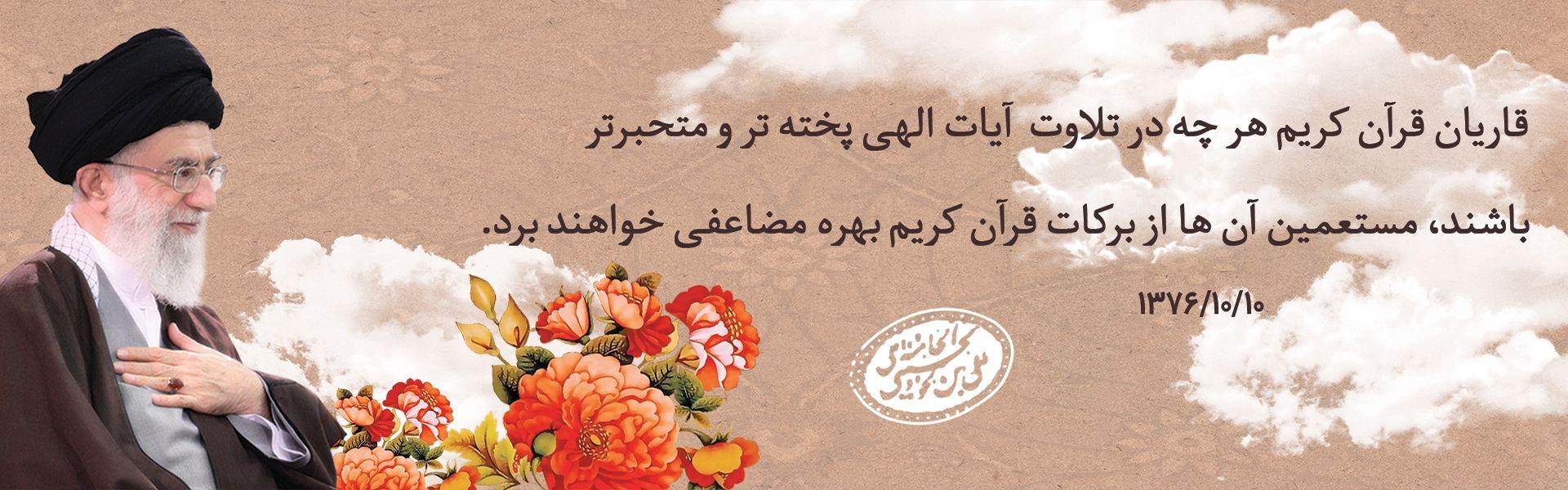 رادیو قرآن و رادیو معارف