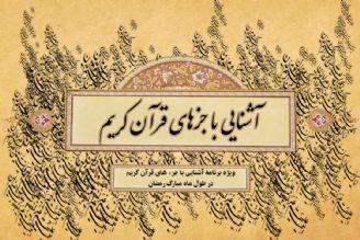 """برنامه """"آشنایی با جزءهای قرآن کریم""""/ قسمت بیست و چهارم"""