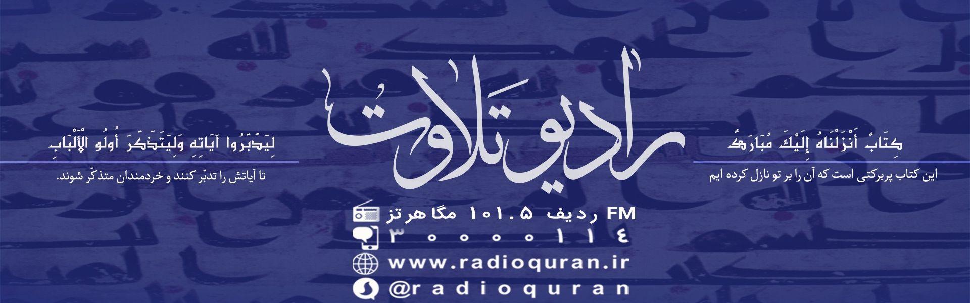 رادیو تلاوت