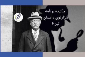 هزارتوی داستان جمعه 6 تیر آرتور کنن دیل
