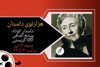 هزارتوی داستان جمعه 13 تیر آگاتا کریستی