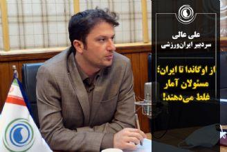 از اوگاندا تا ایران؛ مسئولان آمار غلط میدهند!
