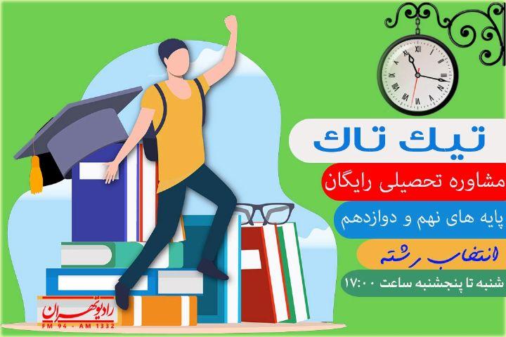 رادیو تهران مشاوره تحصیلی رایگان ارائه می دهد