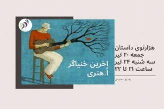 هزارتوی داستان 20 تیر