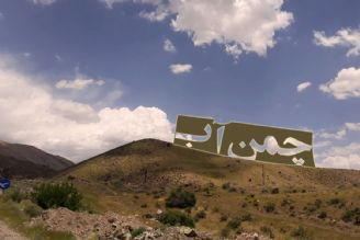 سفر به روستای چمن آب