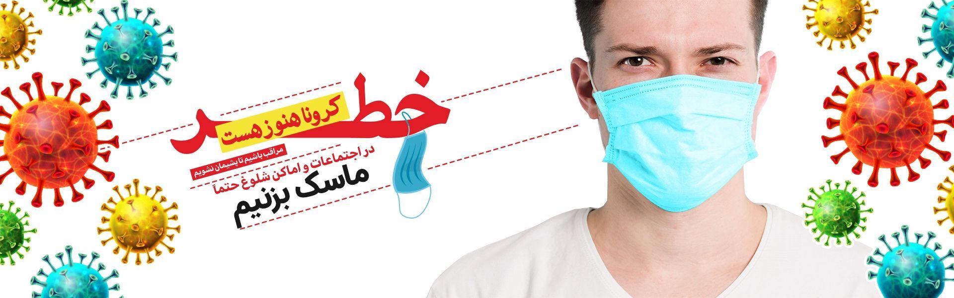 کرونا در کمین است، استفاده از ماسک را فراموش نکنیم.
