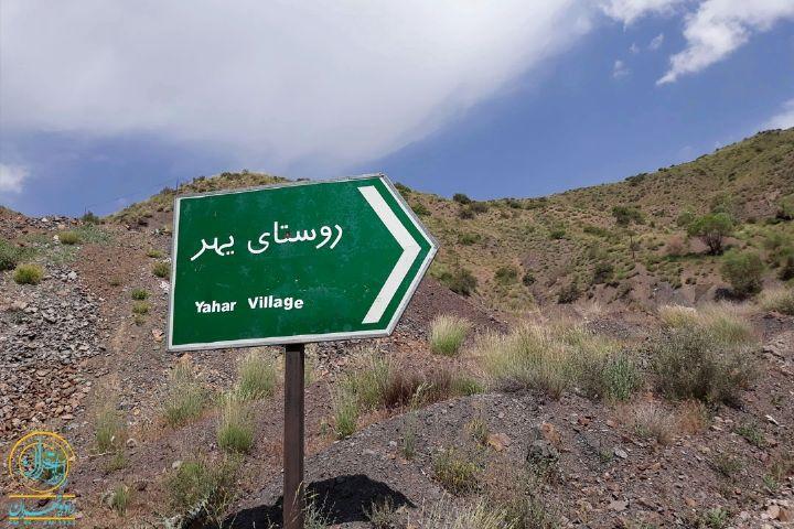 سفر به روستای یهر