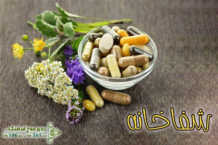 بررسی خواص گیاهان دارویی و استفاده از آنان در شفاخانه رادیو فرهنگ