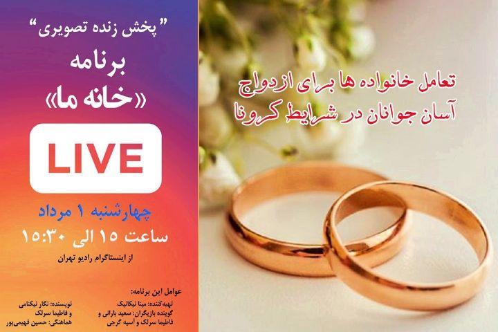 تعامل خانواده ها برای ازدواج آسان جوانان در شرایط كرونا/ پخش زنده اینستاگرام