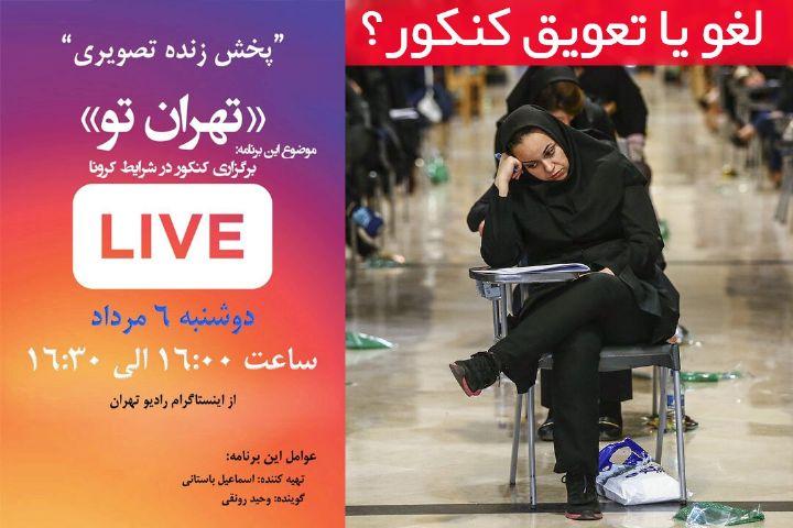 لغو یا تعویق كنكور؛ مخاطبان تهران تو نظر میدهند/ پخش زنده اینستاگرام