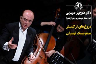دروغهای ارکستر سمفونیک تهران