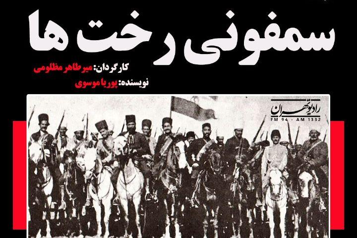 """پخش سریال """"سمفونی رختها""""  از رادیو تهران"""