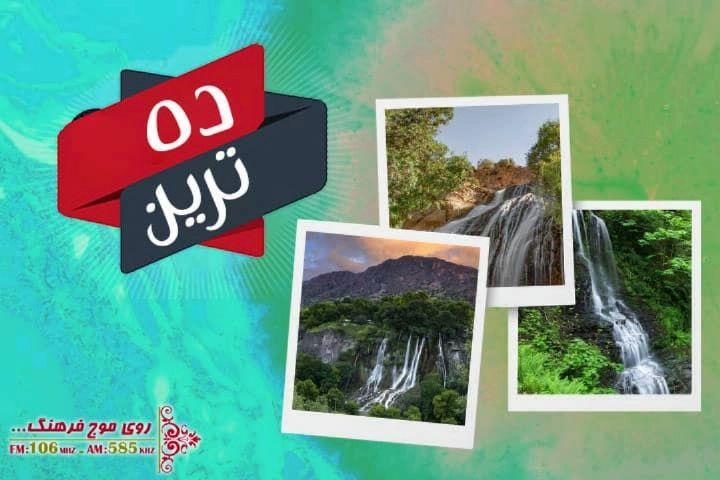همراه با ده ترین رادیو فرهنگ آبشارهای ایران را بشناسیم