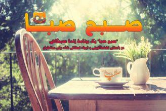 آفتاب پُر مهر صدای شما همیشه در «صبح صبا» میدرخشه!