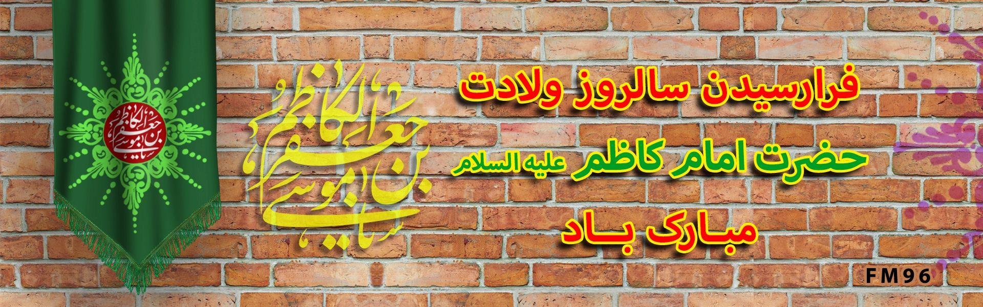 میلاد امام کاظم علیه السلام