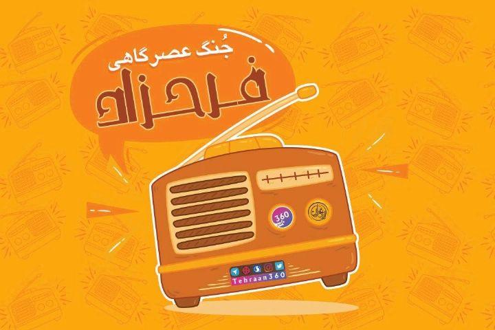 سر خط ته خط در «فرحزاد» با رادیو تهران