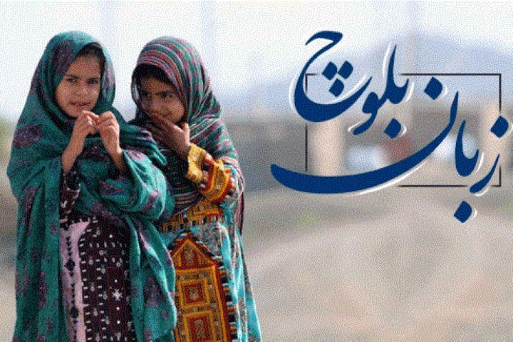 بلوچی بازمانده زبان کهن مردمان ایران است